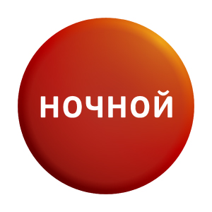 Телеканалы пакета «Ночной» Пакет тематических телеканалов для взрослых (18+)