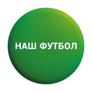 Телеканалы пакета «Наш Футбол»
